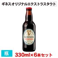 ギネス エクストラスタウト 330ml瓶*6本