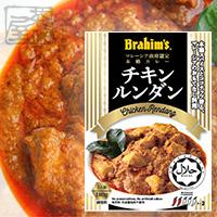 Brahim's チキンルンダン 180g 6個セット カレー