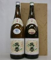 池田の酒 呉春 普通酒 本醸造セット 1800ml 2本セット