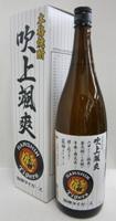 阪神タイガース承認 芋焼酎 吹上颯爽 25%1800ml