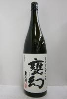芋焼酎 甕幻 25% 1800ml