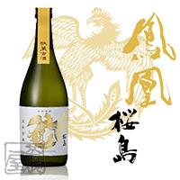 秘蔵古酒 鳳凰桜島 25度 720ml