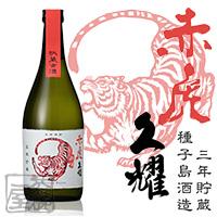 秘蔵古酒 赤虎久耀 25度 720ml