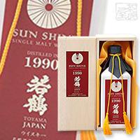 若鶴酒造 サンシャイン シングルモルトウイスキー 1990年 59度 720ml