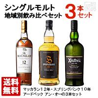 スコッチ 地域別 シングルモルトウイスキー 飲み比べ 3本セット