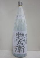 麦焼酎 増田屋惣兵衛 25% 1800ml*1ケース(6本)