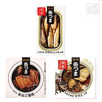 缶つま 魚介系3種セット