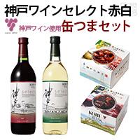 神戸ワイン美味セット 赤白ワイン 缶つま2種セット