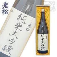 伊丹老松酒造 純米大吟醸 1800ml  箱付き