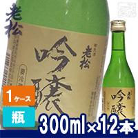 伊丹老松酒造 吟醸酒 300ml 12本セット