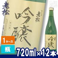 伊丹老松酒造 吟醸酒 720ml 12本セット 日本酒