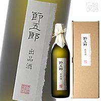 菊水 節五郎 出品酒 720ml 大吟醸