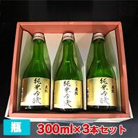 ギフト 伊丹老松酒造 純米吟醸酒 300ml 3本セット 化粧箱入り ギフトセット