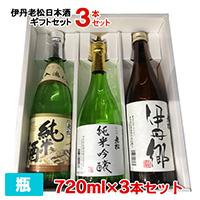 ギフト 伊丹老松酒造 純米吟醸 純米酒 伊丹郷 720ml 3本セット 化粧箱入り 飲み比べ ギフトセット