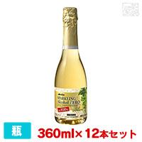 メルシャン フリースパークリング白 360ml(0.00%)*1ケース(12本)