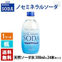 ノセミネラルソーダ 300ml 24本 1ケース 炭酸水 能勢ソーダ 割り材