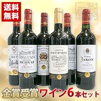 送料無料 金賞受賞ワインセレクション フランスワイン飲み比べ 6本セット