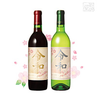 令和ワイン 赤白2本セット 神戸ワイン 飲み比べ ギフト箱入り