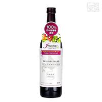 はこだてわいん ツヴァイゲルト・レーベ 12.5% 720ml 赤ワイン